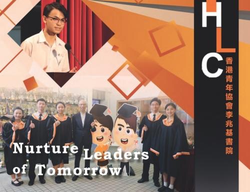 2019-2020 HLC Prospectus